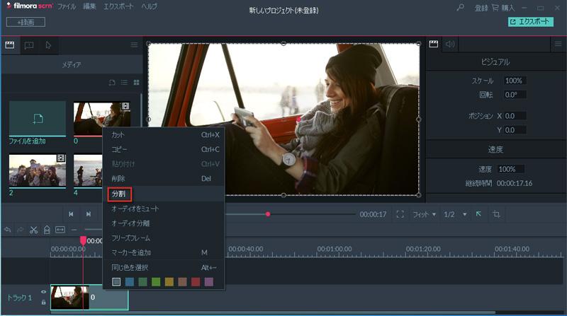 filmora scrn 動画を分割する