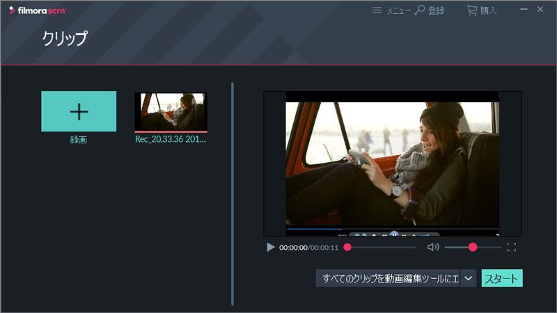 動画クリップを動画編集ツールに送る