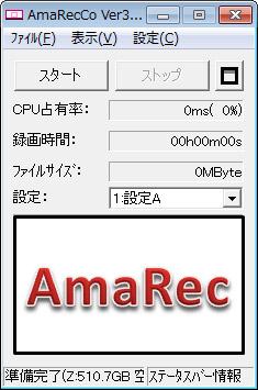 画面録画ソフト アマレココ