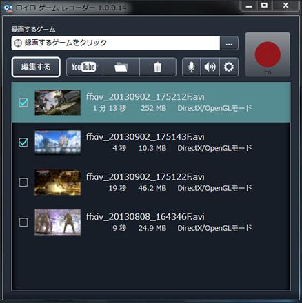 画面録画ソフト ロイロゲームレコーダー