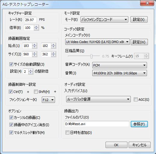 画面録画ソフト AG-デスクトップレコーダー
