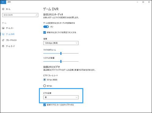 画面録画ソフト Game DVR