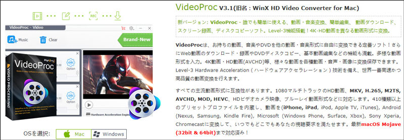 mac画面録画ソフトWinx HD Video Converter for Mac
