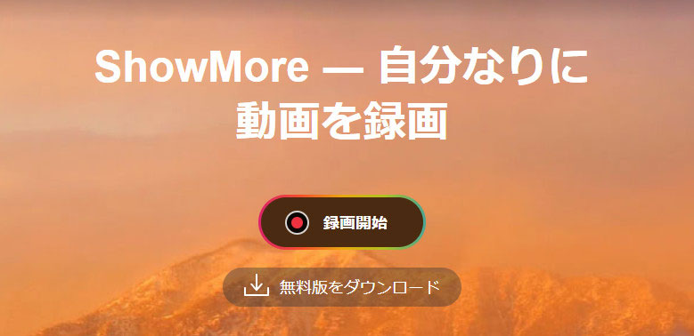 mac画面録画ソフトShowmore