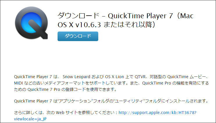 mac画面録画ソフトQuick Time Player