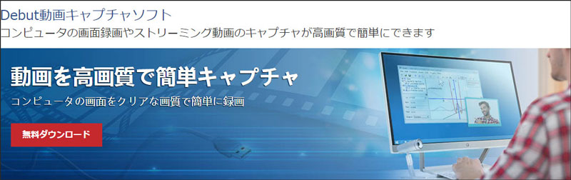 mac画面録画ソフトDebut
