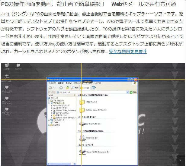 mac画面録画ソフトJing