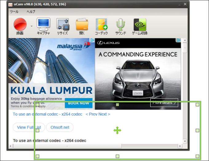 mac画面録画ソフトoCam