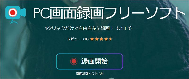 Apowersoftフリーオンラインスクリーン録画ツール