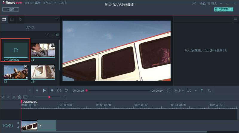 動画をインボート