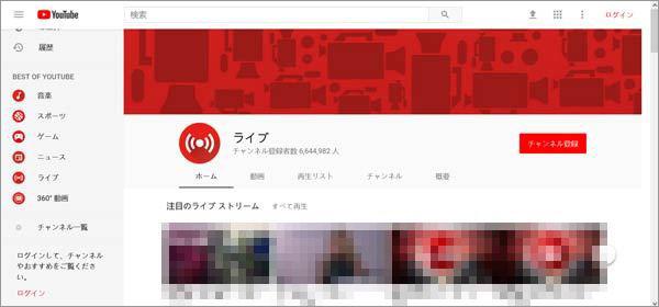 YouTubeライブ配信見方