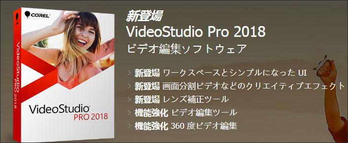 スライドショー作成ソフトビデオスタジオ プロ