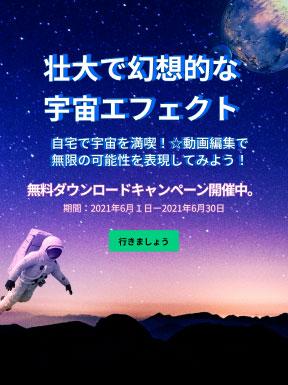 filmstock宇宙エフェクト