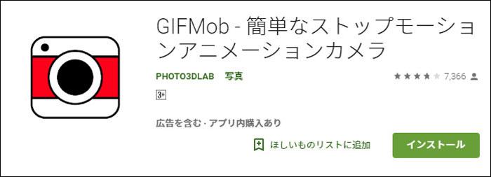 GIFMob