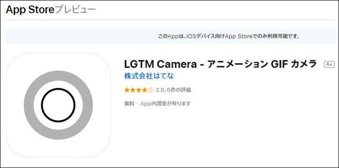 LGTM Camera