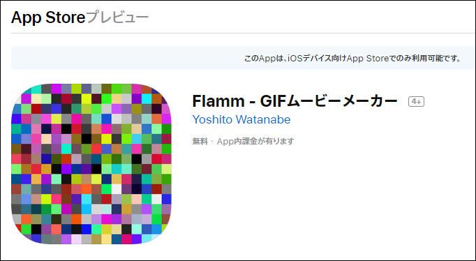 Flamm