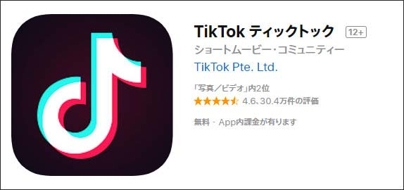 TikTok(ティックトック)