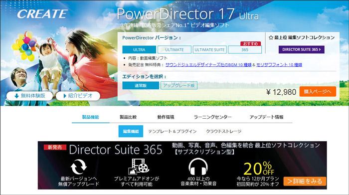 ムービーメーカーの代替ソフトPowerDirector17 Ultra