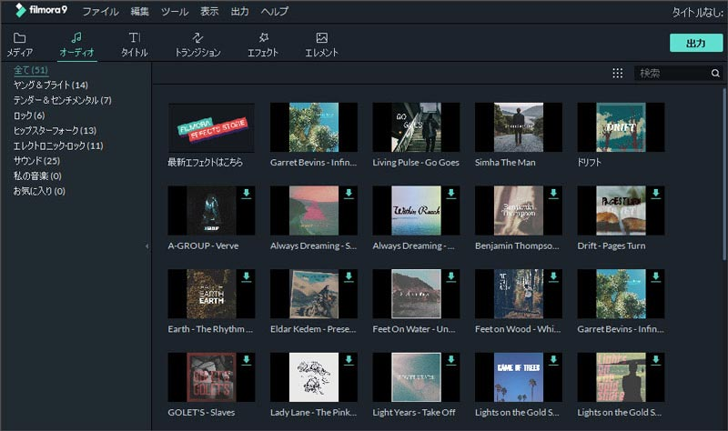 iMovie,Windows,音楽