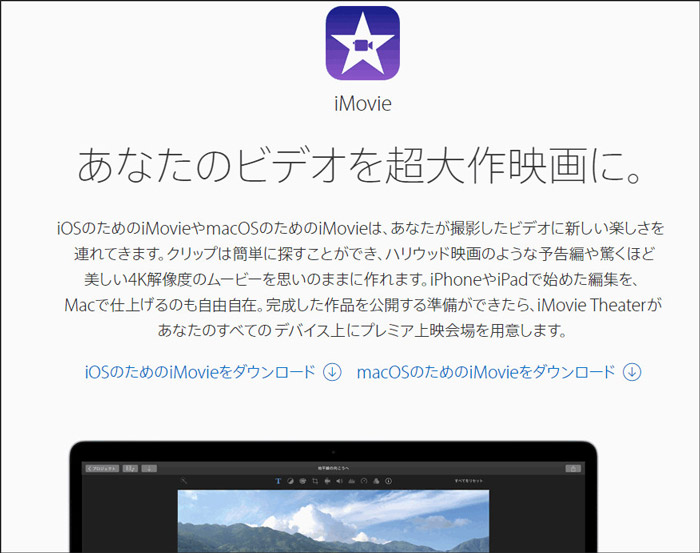 mac動画編集ソフト iMovie