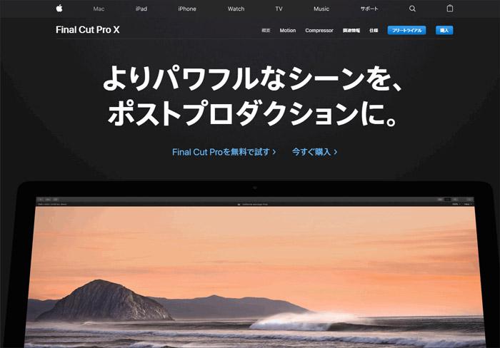 mac動画編集ソフト Final Cut Pro X