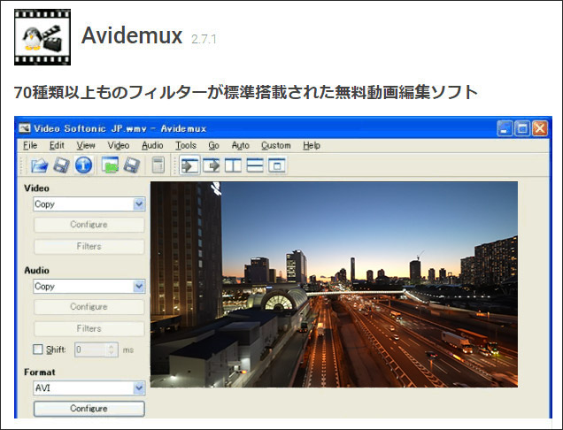 mac動画編集ソフト Avidemux