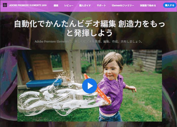 mac動画編集ソフトAdobe Premiere Elements