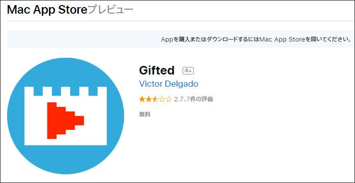 GIF作成・変換ソフトGifted