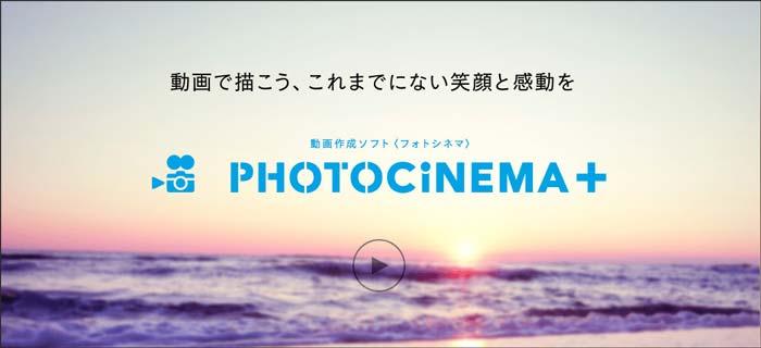 PhotoCinema