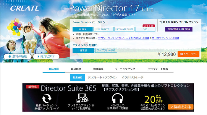 Windows10動画編集ソフト Cyberlink PowerDirector