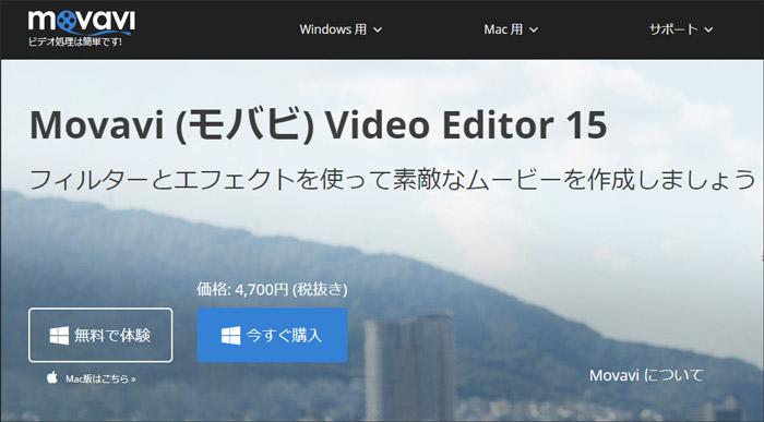 Windows10動画編集ソフMovavi Video Editor