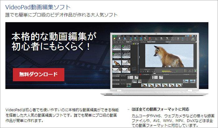 動画つなげるソフトVideoPad