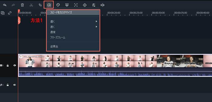 動画の倍速再生やスロー再生を設定方法1