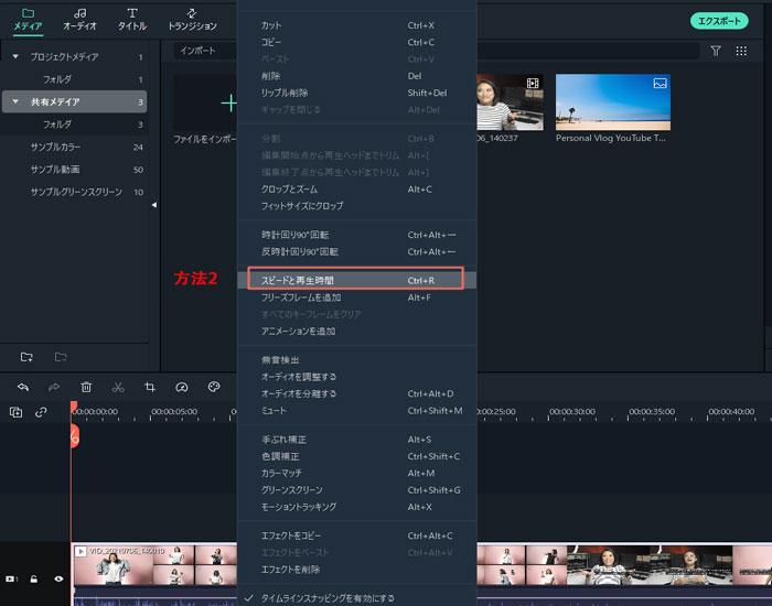 動画の倍速再生やスロー再生を設定方法2
