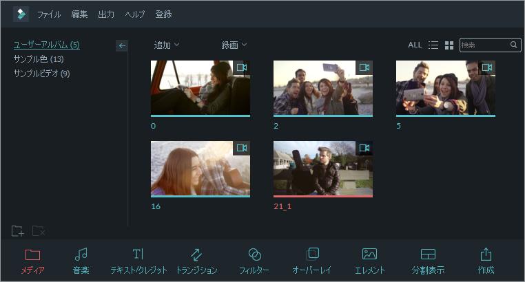 フィルターやオーバーレイを動画に追加する