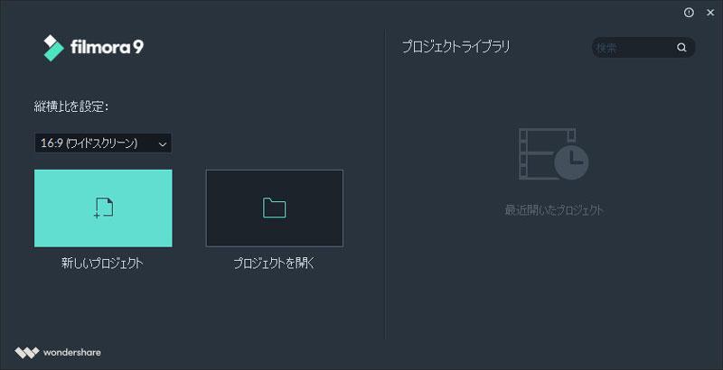 動画の画面アスペクト比を変更