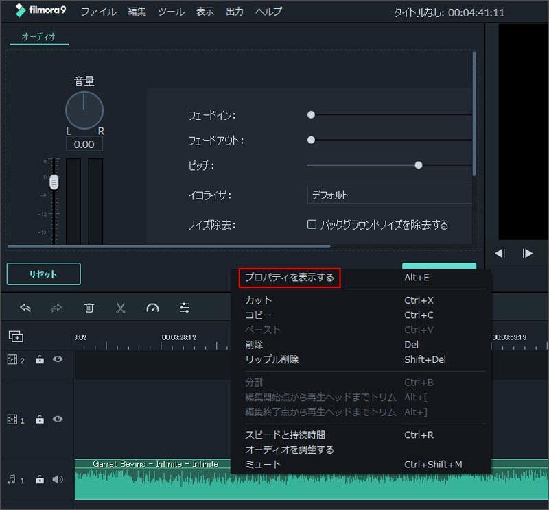 音声データを編集