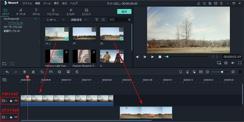 複数の動画を結合