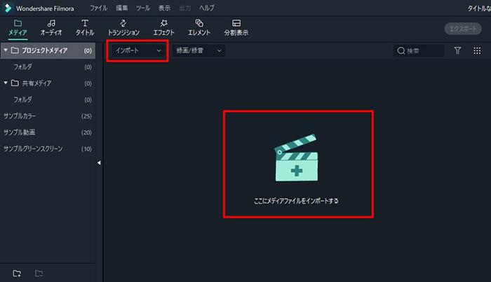 トリミングしたい動画ファイルの追加