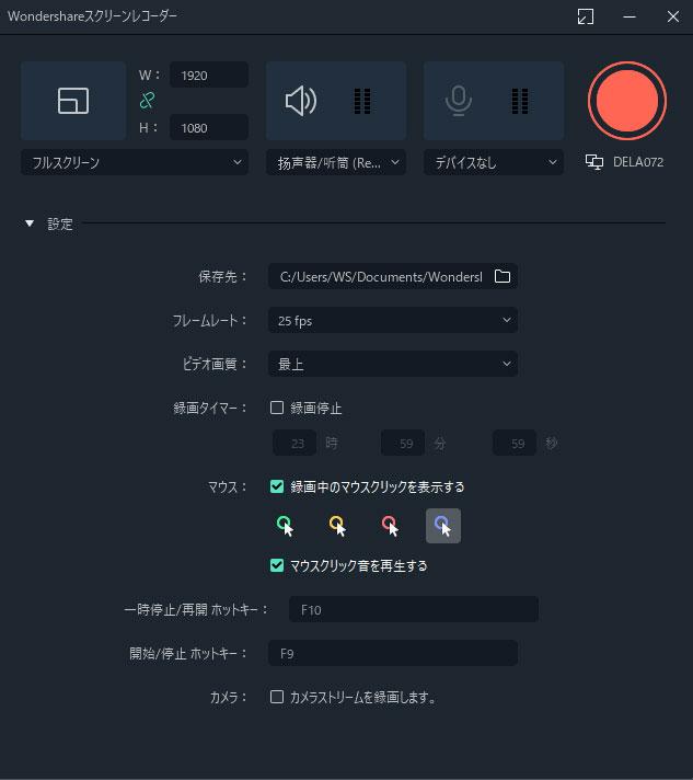 画面録画ソフト filmora