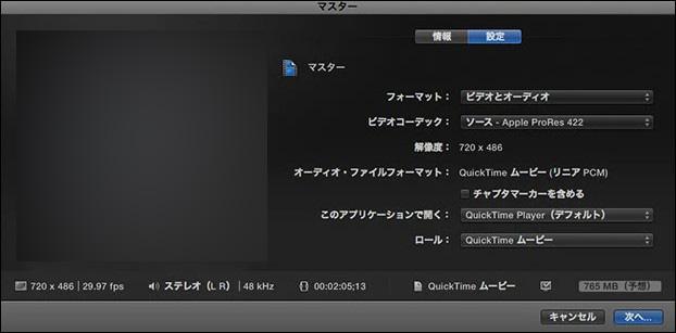 Final Cut Pro 動画データを保存