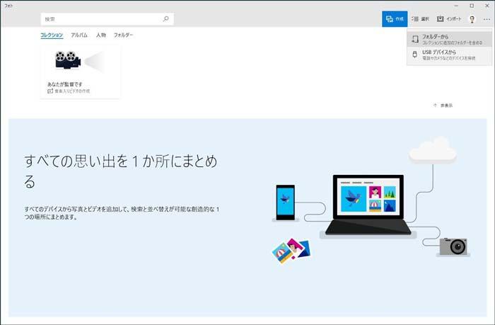 windows10動画編集ソフト「フォト」素材のインポート