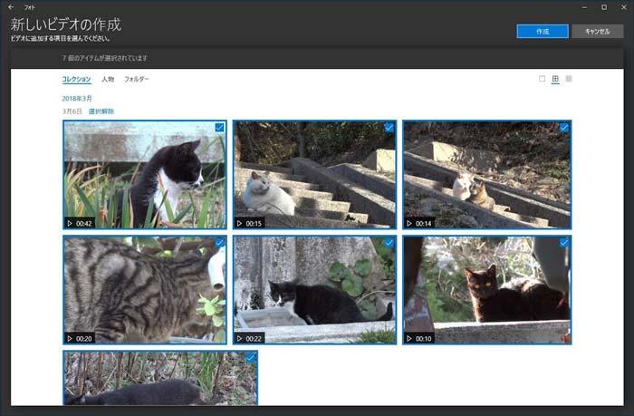 「フォト」で簡単な動画を編集する