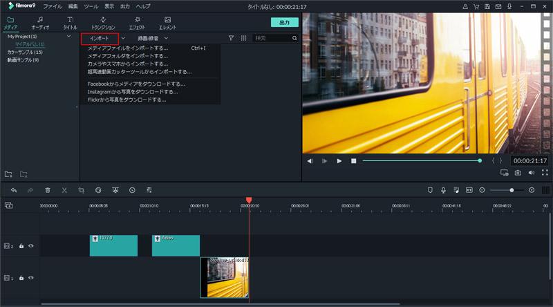 動画データをタイムラインにドラッグアンドドロップ