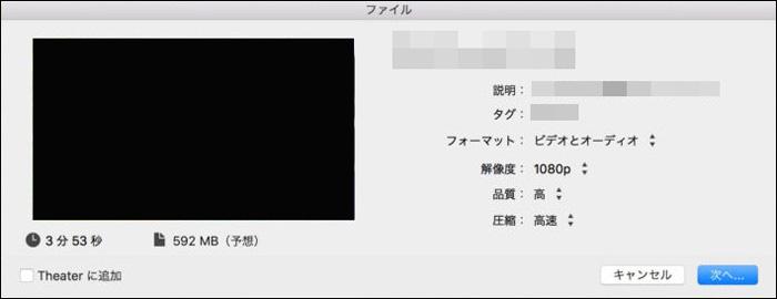 iMovie写真・ビデオ回転 保存