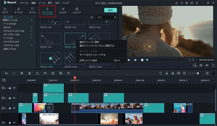 画像データを動画にする トランジション効果