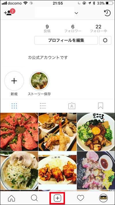 Instagramの起動と動画の選択
