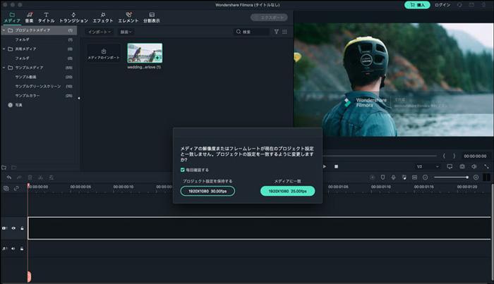 Mac動画クロップ タイムラインに追加