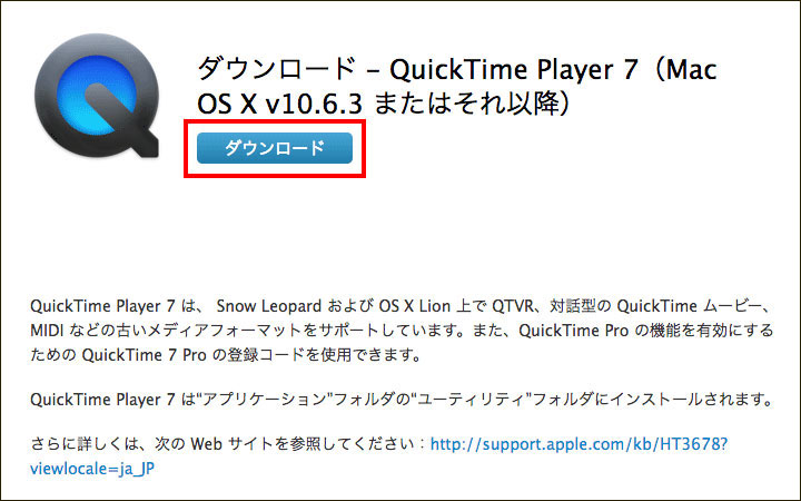 quick timeをインストール