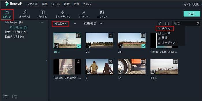 ビデオファイルをインポート